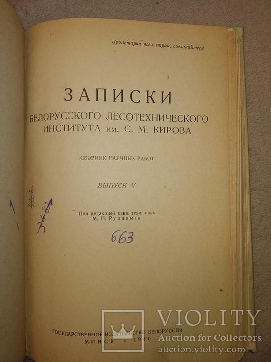 1940 Лесотехнический институт им Кирова Тираж 1 тыс, фото №3
