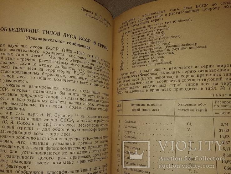 1940 Лесотехнический институт им Кирова Тираж 1 тыс, фото №5