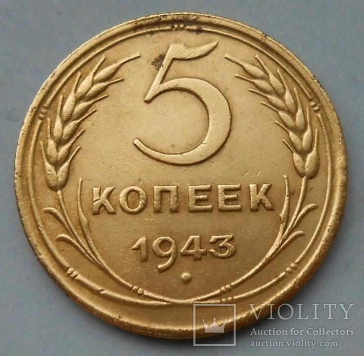 5 копеек 1943, фото №2