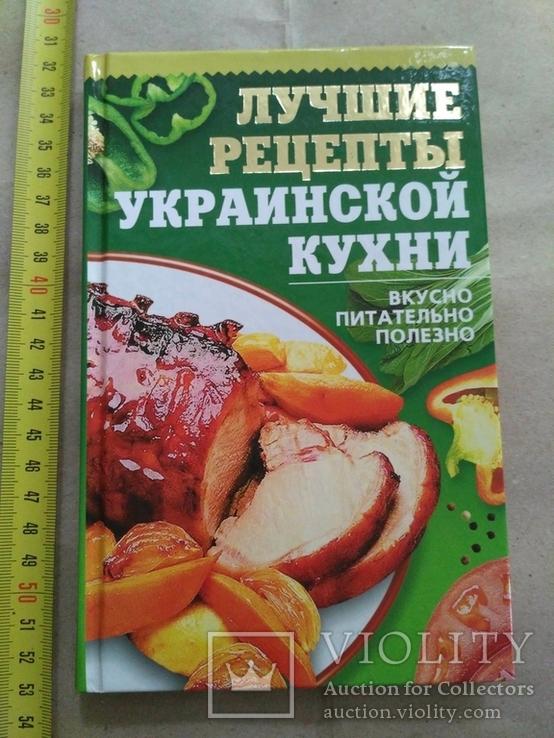 Лучшие рецепты украинской кухни, фото №2