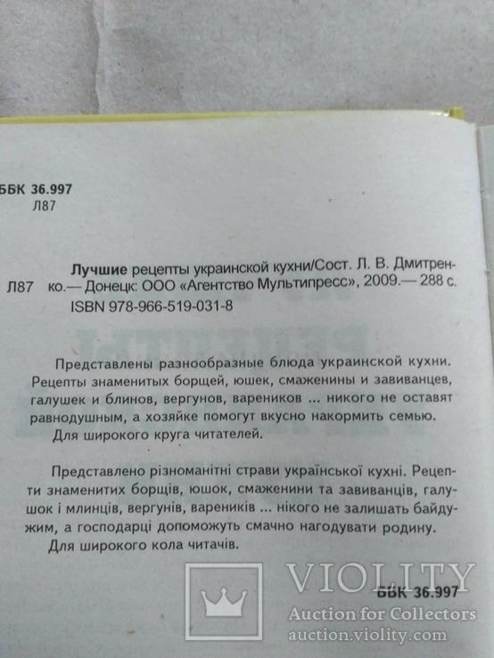 Лучшие рецепты украинской кухни, фото №9