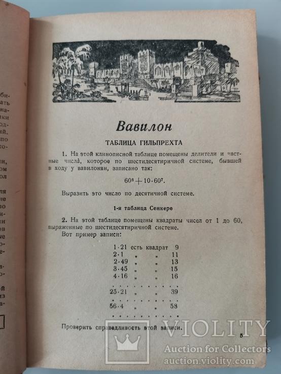 Книги по математике. 4 книги., фото №4