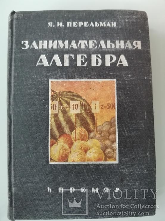 Книги по математике. 4 книги., фото №5