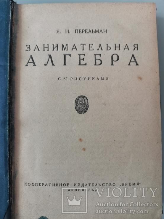 Книги по математике. 4 книги., фото №6