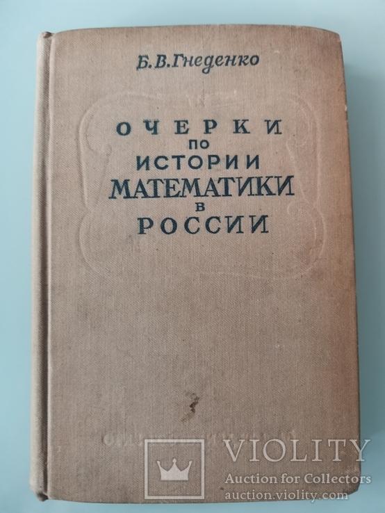 Книги по математике. 4 книги., фото №8