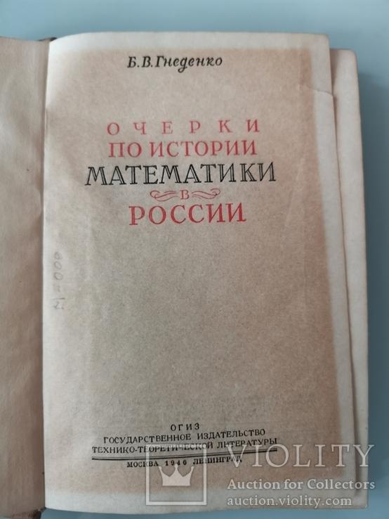Книги по математике. 4 книги., фото №9