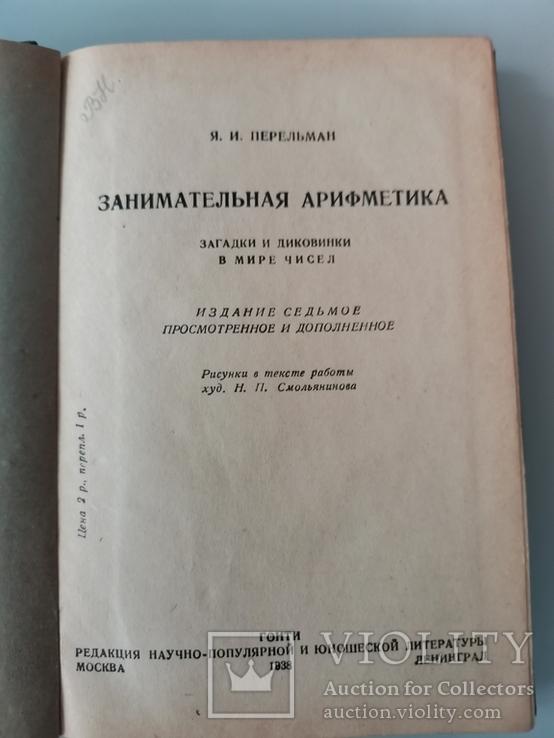 Книги по математике. 4 книги., фото №12