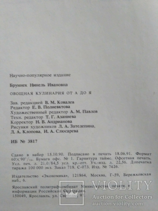 Овощная кулинария Н.И.Бруннек, фото №5