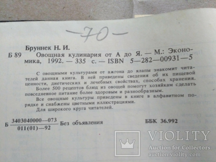 Овощная кулинария Н.И.Бруннек, фото №6