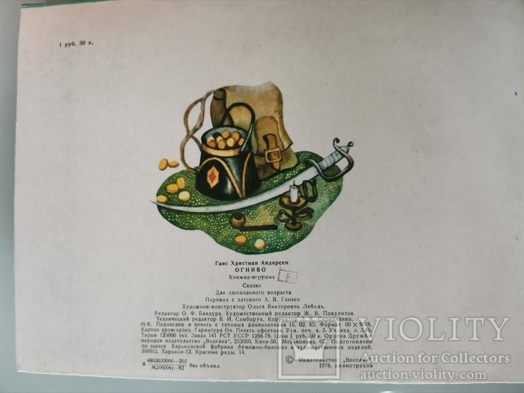 Огниво. Г. Х. Андерсен. 3Д книга., фото №7