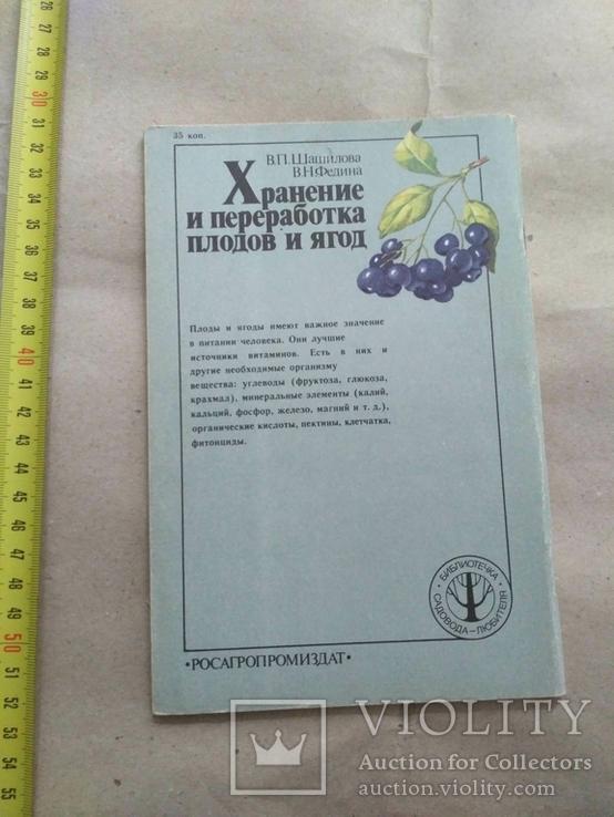 Хранение и переработка плодов и ягод, фото №4