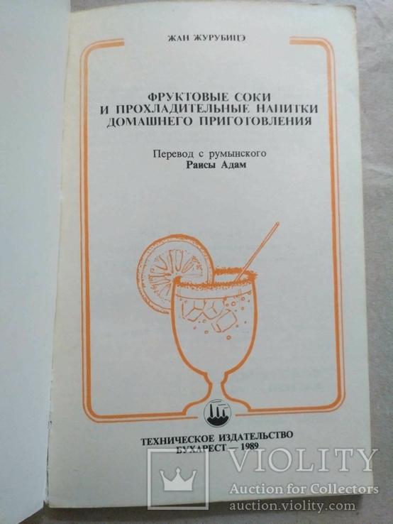 Фруктовые соки и прохладительные напитки домашниго приготовления, фото №10
