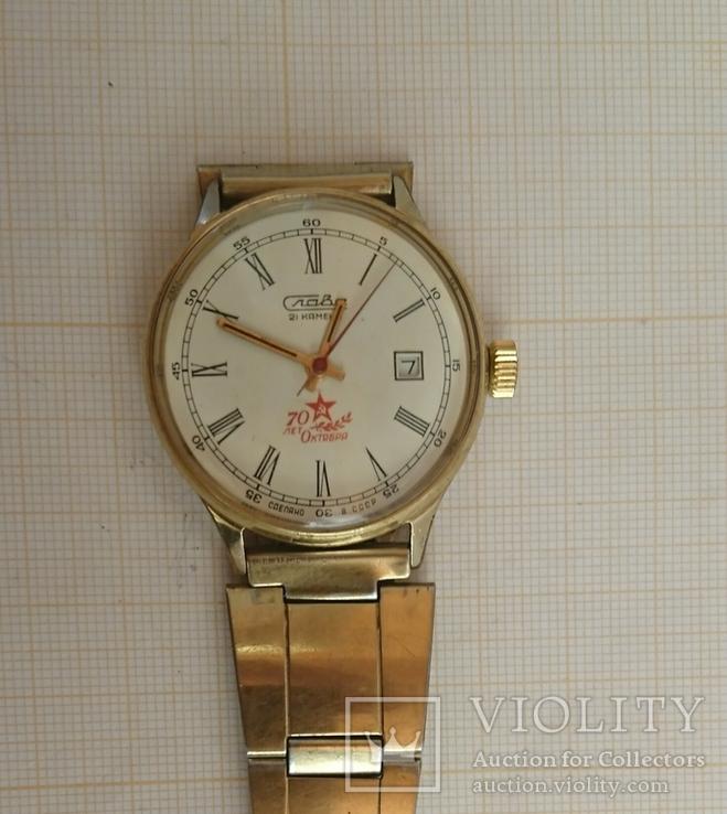 Часы Слава юбилейные 70 лет октября