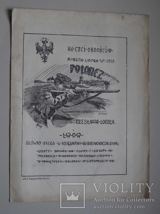 Полонез (Polonez).- Львів. ] 1918-?], 4 стор., фото №2