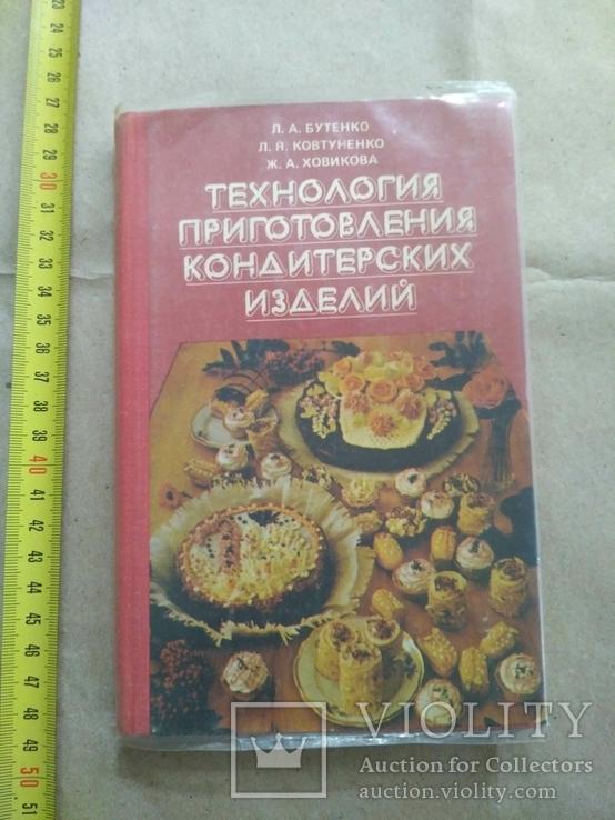 Технология приготовления кондитерских изделий Ховикова Бутенко Ковтуненко, фото №2