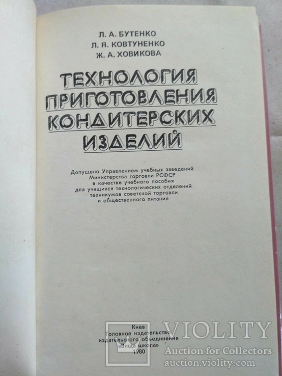 Технология приготовления кондитерских изделий Ховикова Бутенко Ковтуненко, фото №3