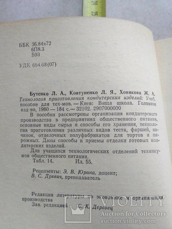 Технология приготовления кондитерских изделий Ховикова Бутенко Ковтуненко, фото №4