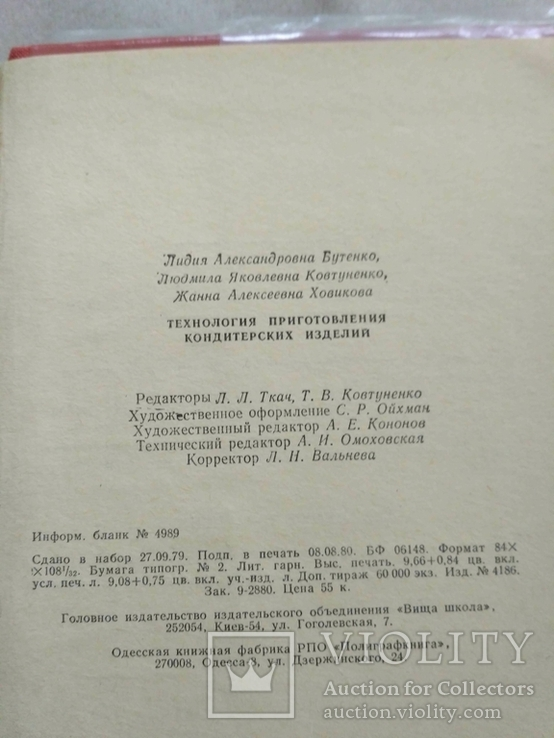 Технология приготовления кондитерских изделий Ховикова Бутенко Ковтуненко, фото №9