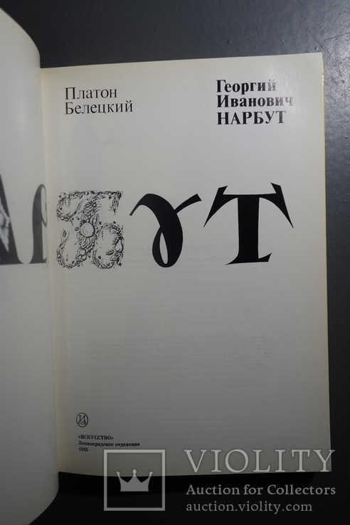 П. Билецкий Г. Нарбут Искусство 1985, фото №5