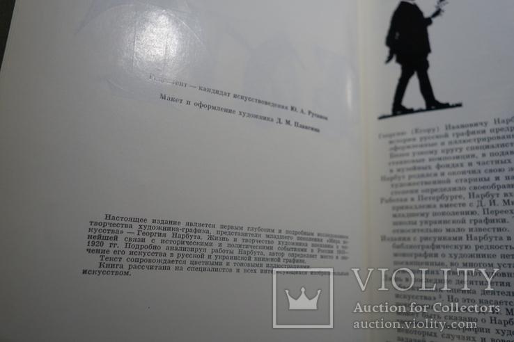 П. Билецкий Г. Нарбут Искусство 1985, фото №6