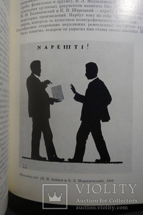 П. Билецкий Г. Нарбут Искусство 1985, фото №9