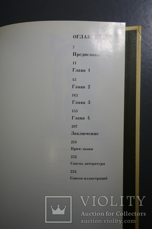 П. Билецкий Г. Нарбут Искусство 1985, фото №10