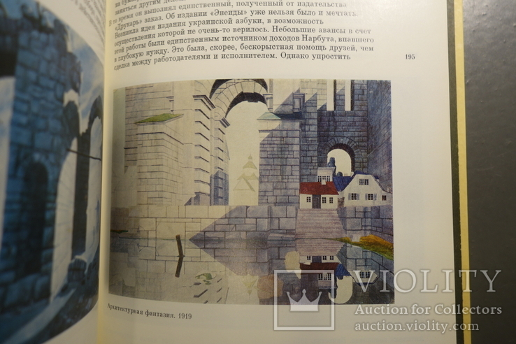 П. Билецкий Г. Нарбут Искусство 1985, фото №12