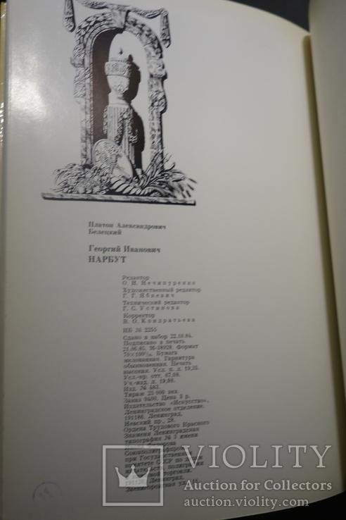 П. Билецкий Г. Нарбут Искусство 1985, фото №13