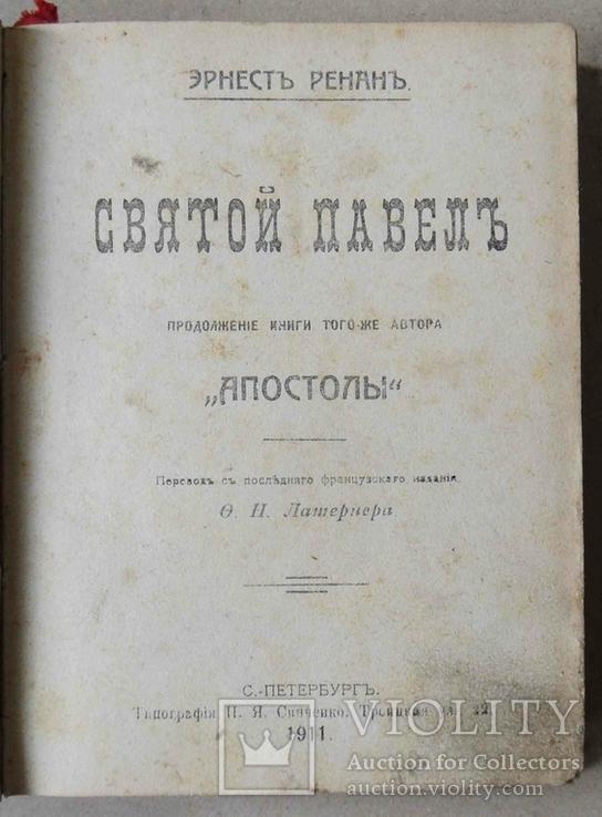 Святой Павел. Ренан Э. 1911, фото №2