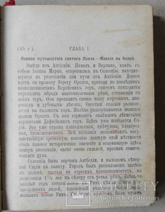 Святой Павел. Ренан Э. 1911, фото №5