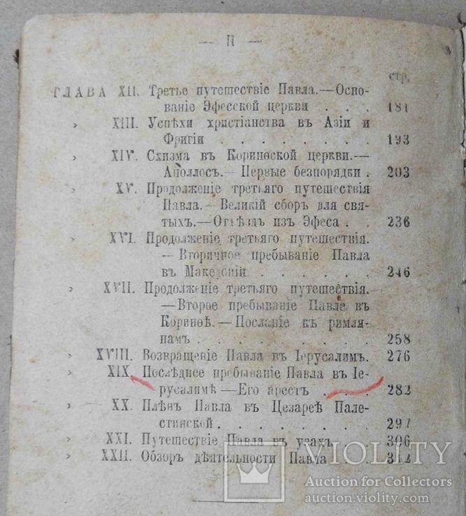Святой Павел. Ренан Э. 1911, фото №7
