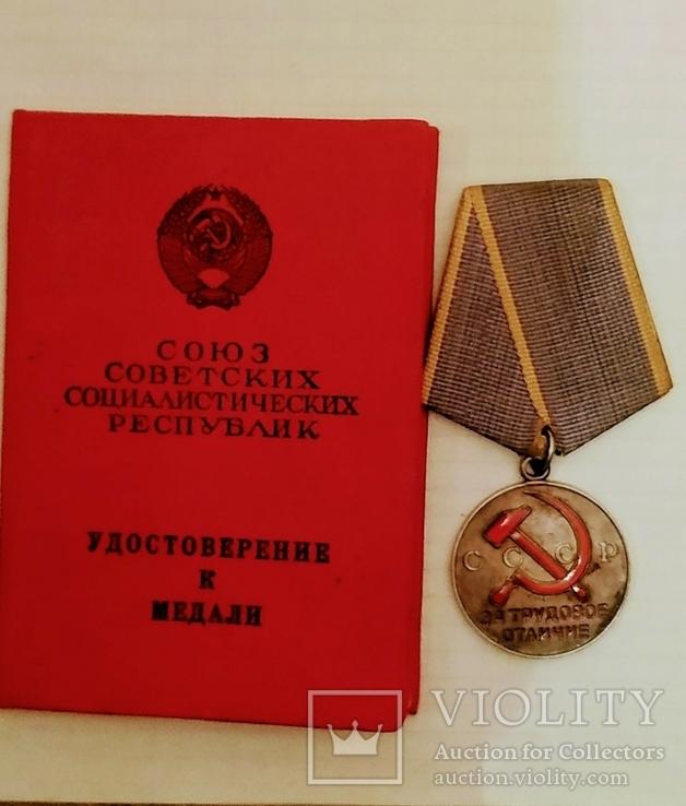 Медаль с документом в отличном состоянии., фото №2