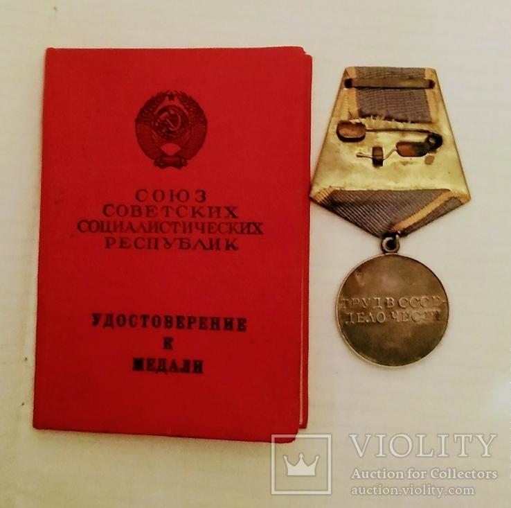 Медаль с документом в отличном состоянии., фото №3
