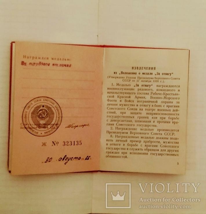Медаль с документом в отличном состоянии., фото №5