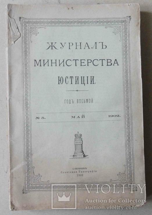 Журнал министерства юстиции. Май. 1902, фото №2