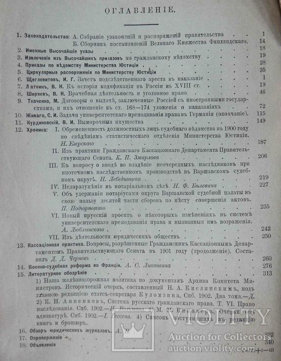 Журнал министерства юстиции. Май. 1902, фото №3
