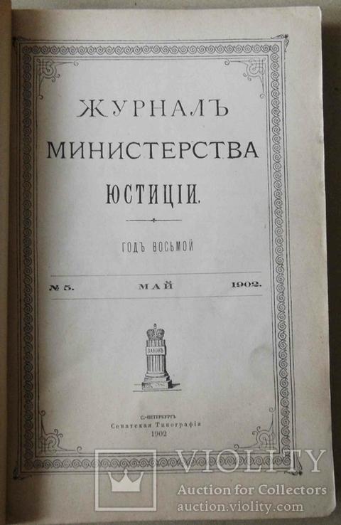 Журнал министерства юстиции. Май. 1902, фото №4