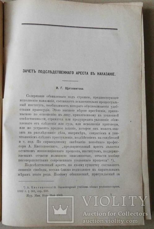 Журнал министерства юстиции. Май. 1902, фото №5