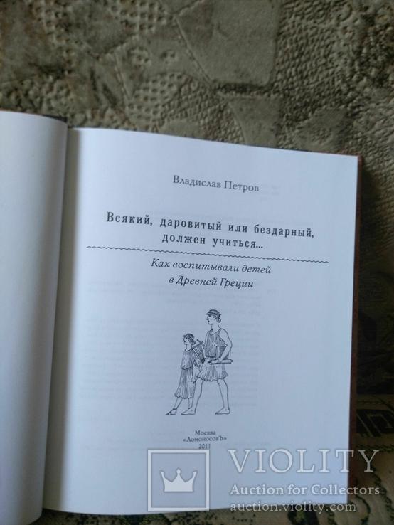 Всякий, даровитый или бездарный, должен учится… Как воспитывали детей в Древней Греции, фото №3