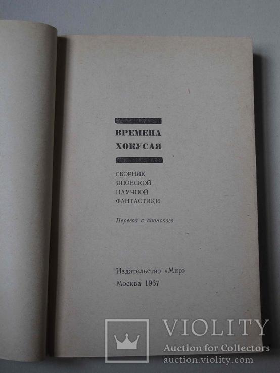 Времена Хокусая (ЗФ). - М., 1967, фото №3