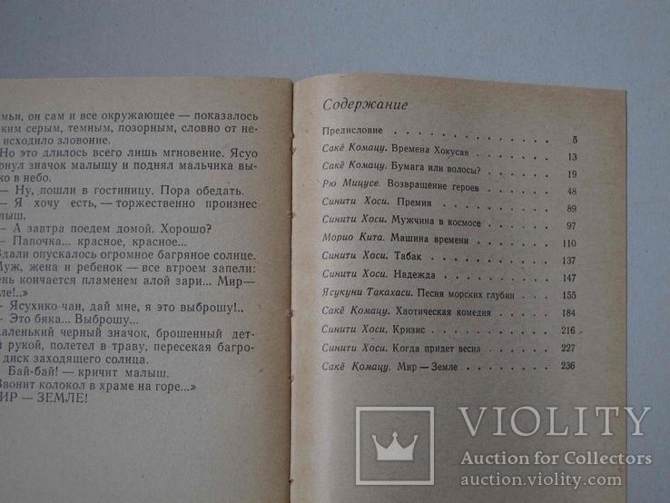 Времена Хокусая (ЗФ). - М., 1967, фото №4