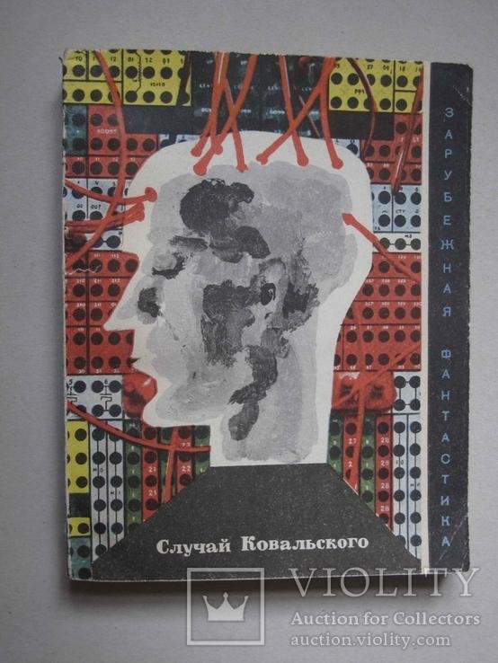 Случай Ковальского (ЗФ). - М., 1968, фото №2