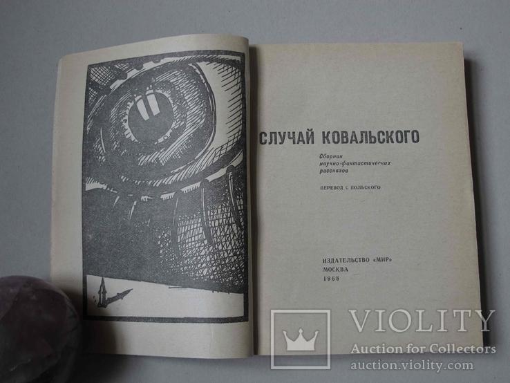 Случай Ковальского (ЗФ). - М., 1968, фото №3