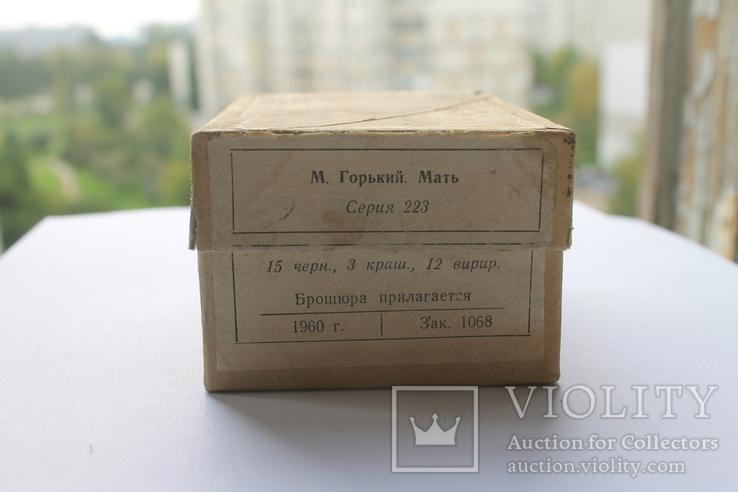 """Диапозитив слайды Горький """"Мать"""" 1960 год  стекло, фото №8"""