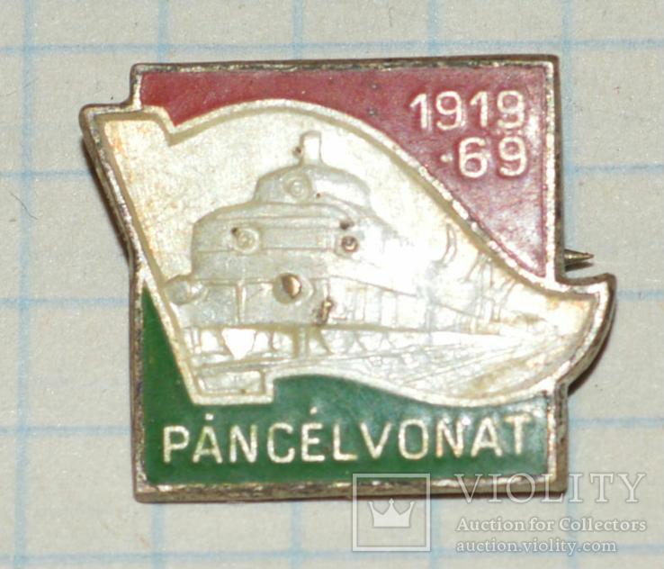 50 лет бронепоезду. Венгрия, фото №2