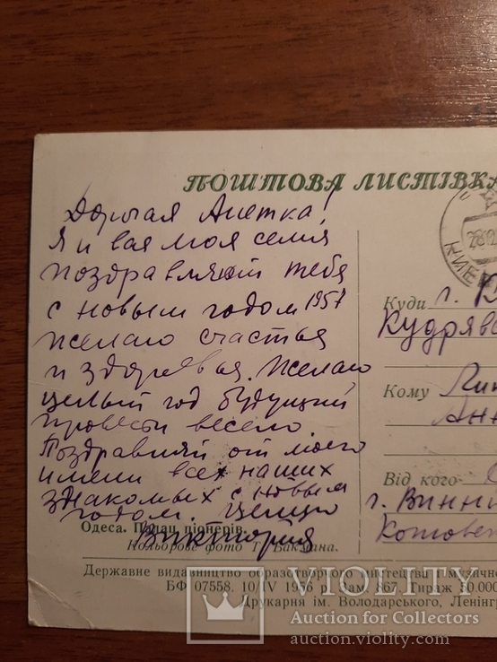 Одеса, палац піонерів. 1956, фото №6