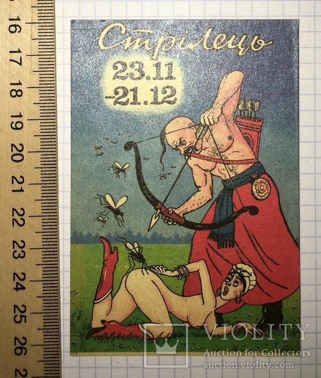 Календарик Стрелец (эротика, юмор), 1994 / Стрілець (еротика, гумор), фото №5