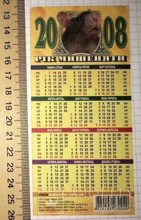 Календарик Рік мишеняти, 2 долари, 2008, фото №4