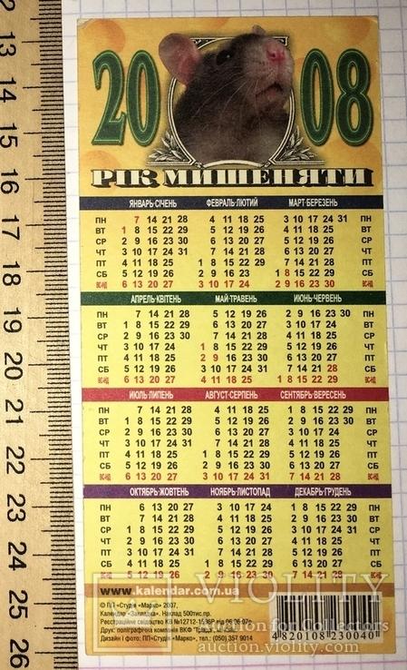 Календарик Рік мишеняти, 2 долари, 2008, фото №5