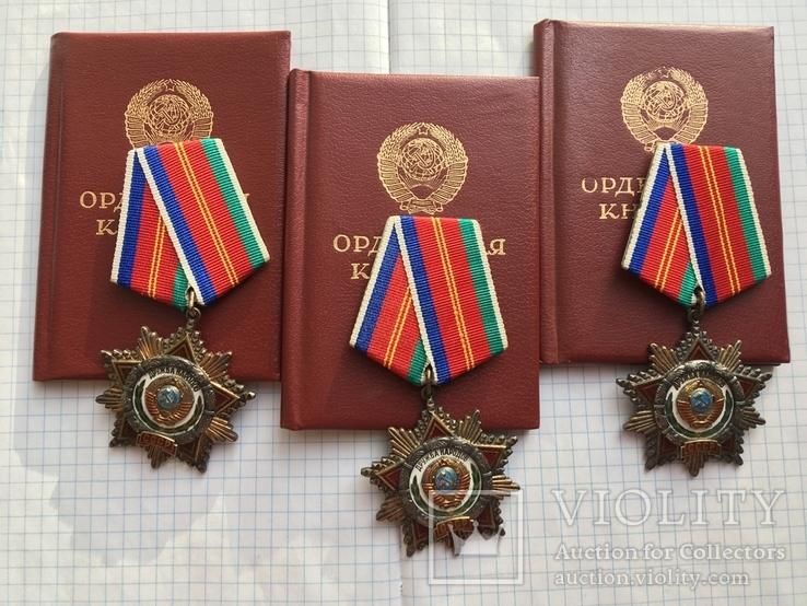 Три Ордена Дружбы народов номера подряд фамилии по списку см.видео